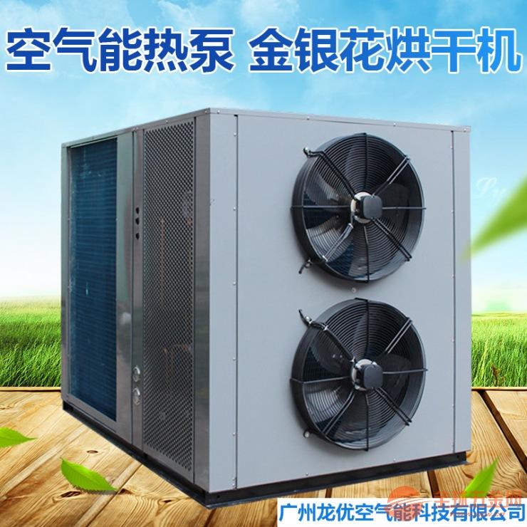 12P金银花烘干机 节能环保空气能热泵金银花干燥设备