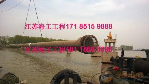 江苏海工建设夹江水下安装管道公司