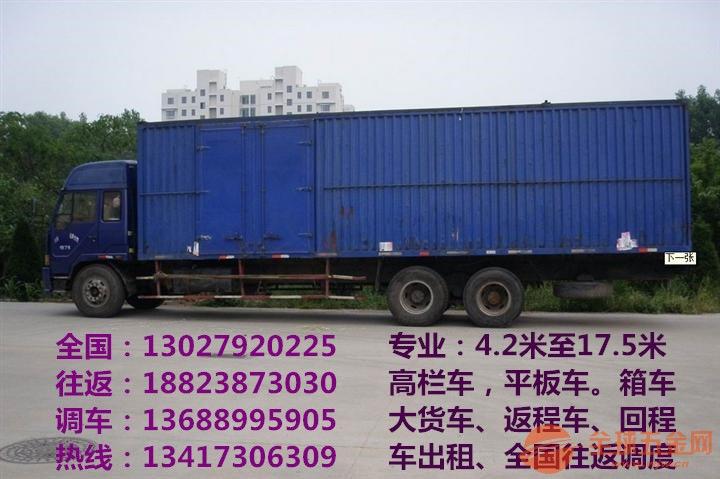 益陽市資陽區附近有9米6高欄大貨車出租