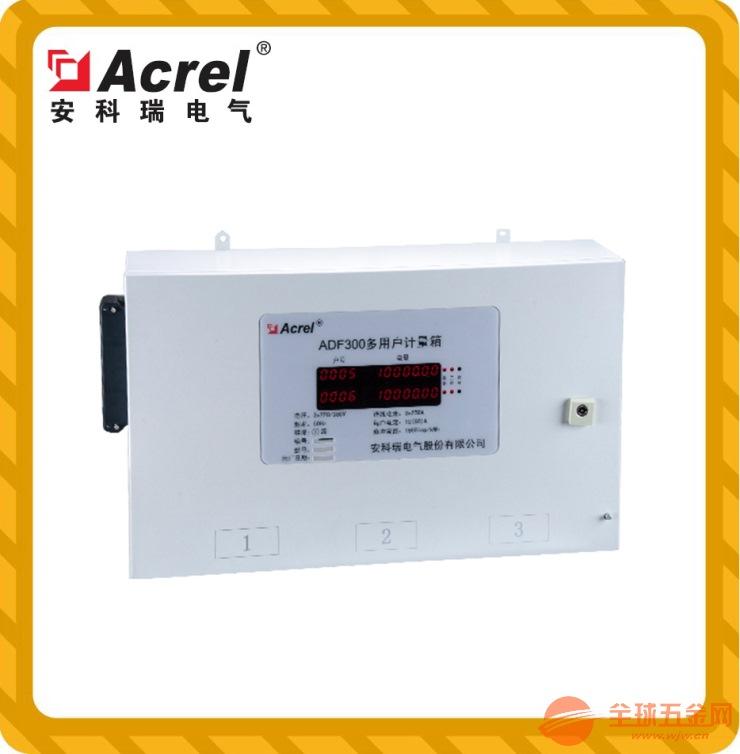 ADF300计量型智能化多用户计量箱反窃电远程抄表用电量查询仪表